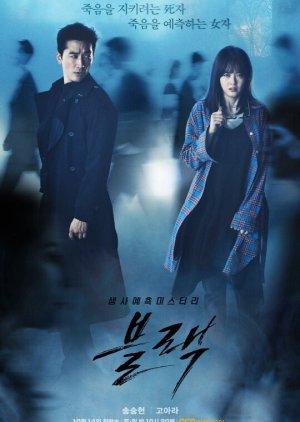 Black (2017) poster