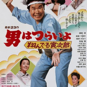 Tora-san 23: The Matchmaker (1979) photo