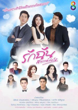 Rak Chan Sawan Jat Hai (2018) poster