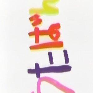 Utaban (1996) photo