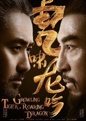 Growling Tiger, Roaring Dragon (2017) poster