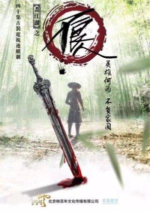 Hua Jianghu Zhi Bu Liang ren
