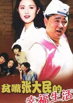 The Happy Life of Talkative Zhang Damin
