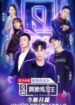 Idol Producer: Season 1