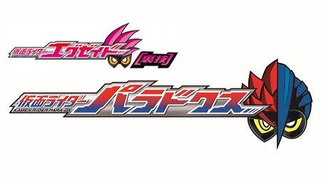 """Kamen Rider Ex-Aid """"Tricks"""": Kamen Rider ParaDX"""