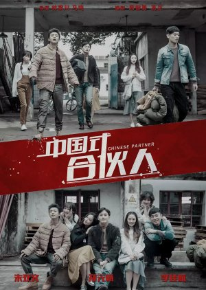 Chinese Partner (2018) poster