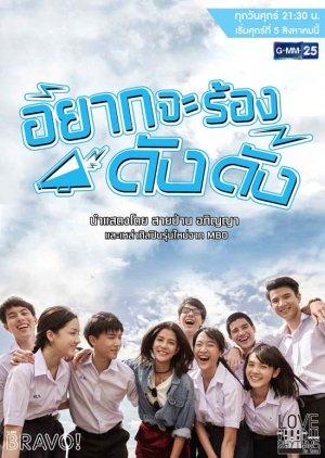 Love Rhythms The Series: Yark Ja Rong Dang Dang (2016) poster