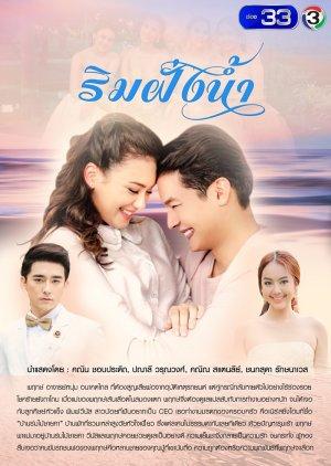 Rim Fung Nam (2018) poster