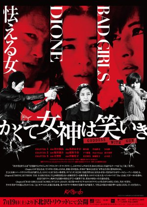 Goddess with Gun (2014) poster