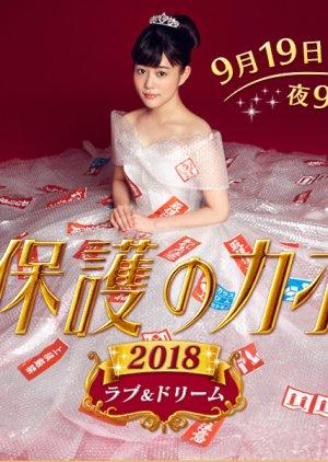 Kahogo no Kahoko - 2018 Love & Dream