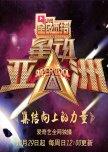 Super Idol: Season 3