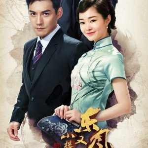 Love In Han Yuan (2018) photo