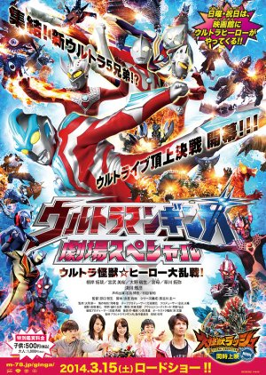 Ultraman Ginga: Theater Special - Ultra Monster ☆ Hero Battle Royale!