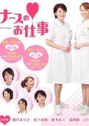 Leave It to the Nurses SP (2014) poster
