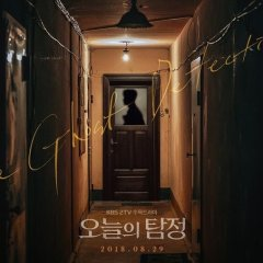 The Ghost Detective (2018) photo
