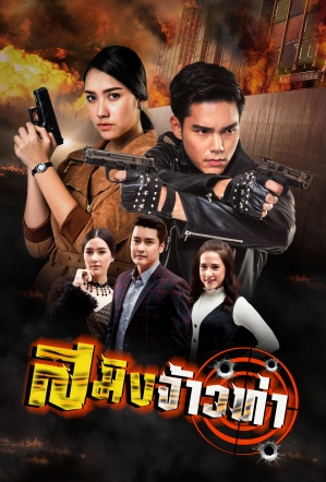 Saming Jao Tha