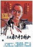 Martial Art Films