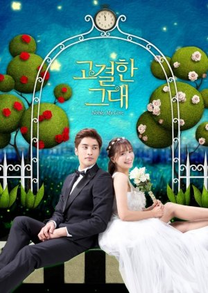 Noble, My Love (2015) poster