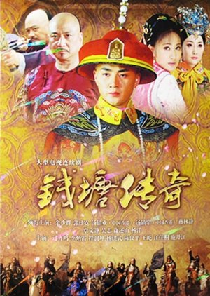 The Mystery of Emperor Qian Long