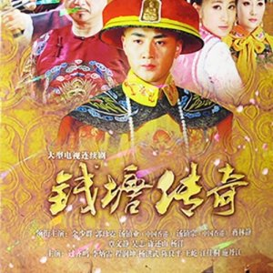 The Mystery of Emperor Qian Long (2014) photo
