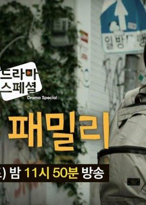 Drama Special Season 6: Fake Family