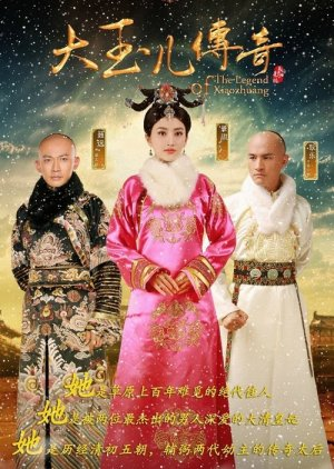 The Legend of Xiao Zhuang (2015) poster