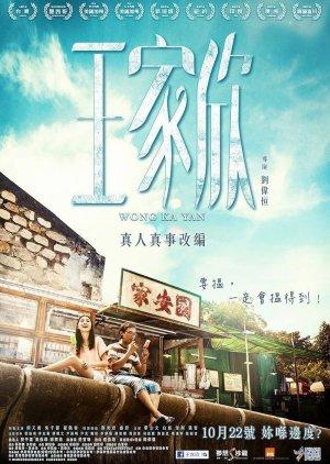 Wong Ka Yan (2015) poster