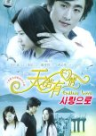 Plan to watch Taiwanese dramas 2004-2007