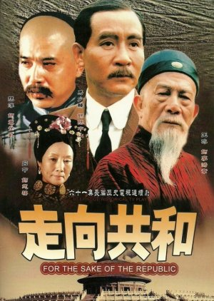 Towards the Republic (2003) poster