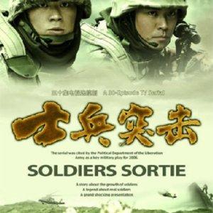 Soldiers Sortie (2006) photo