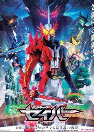 Kamen Rider Saber 2020