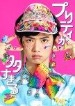 Pretty ga Osugiru