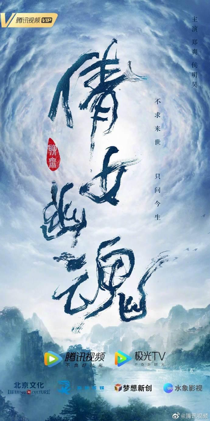 A Chinese Ghost Story Mydramalist