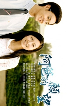 Father's Desire (2012) poster
