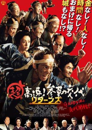 Samurai Hustle II (2016) poster