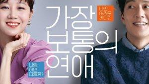 "Kim Rae Won & Gong Hyo Jin Reunite in Upcoming Movie ""The Most Ordinary"