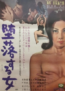A Fallen Woman (1967) poster