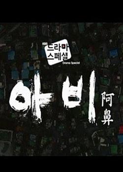 Drama Special Season 6: Avici