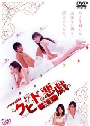 Cupid no Itazura: Nijidama (2006) poster