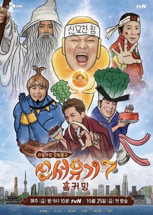 New Journey to The West: Season 7 (2019) poster