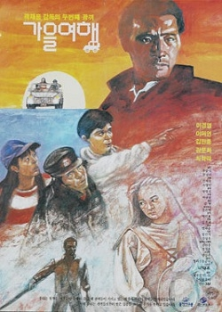 An Autumn Journey (1992) poster
