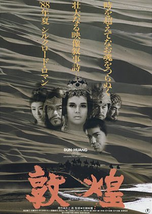 The Silk Road (1988) poster