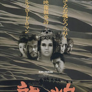The Silk Road (1988) photo