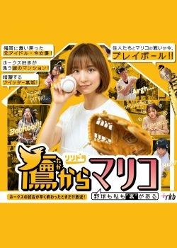 """Taka Kara Mariko: Yakyuu Mo Watashi Mo """"Ura"""" Ga Aru"""