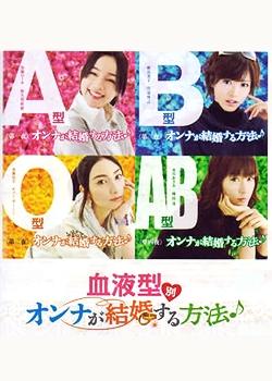 Ketsuekigatabetsu Onna ga Kekkon Suru Hoho (2009) poster