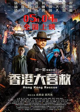XKRPnc - Побег из Гонконга ✸ 2018 ✸ Китай