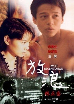 Sweet Degeneration (1997) poster