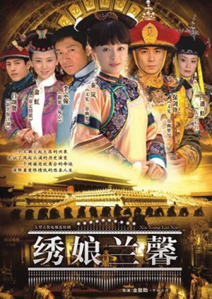 Embroiderer Lan Xin (2007) poster