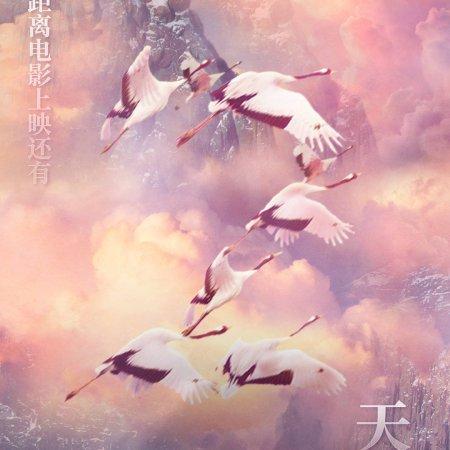 Jade Dynasty 1 (2019)