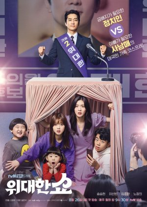 The Great Show (2019) poster